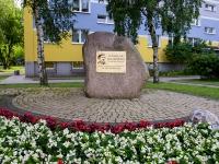 Tablica Pamiątkowa gen. Sosabowsk - 2